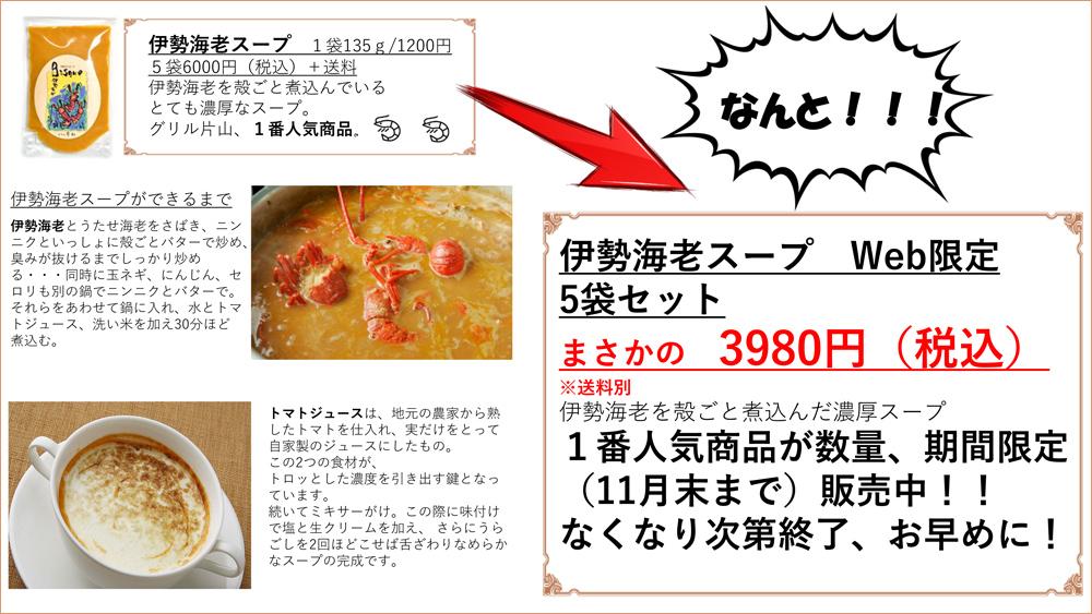 伊勢海老スープ5袋セット WEB限定3980円
