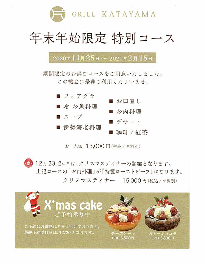 年末年始限定特別コース クリスマスメニュー